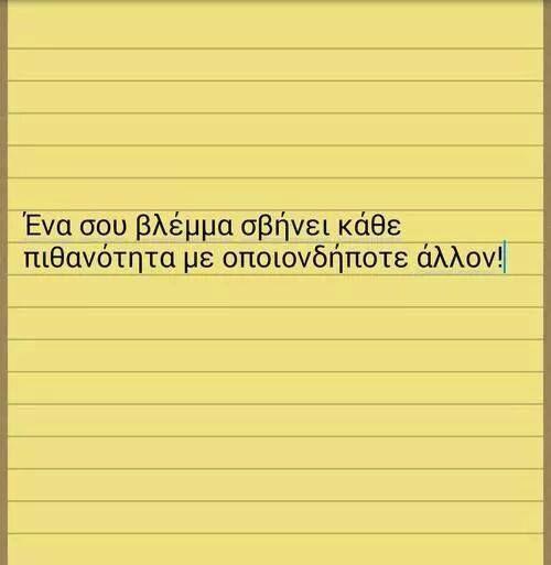 greek quotes greek lovers greek posts