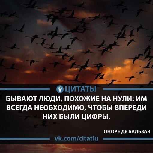 Оноре де Бальзак — известный французский писатель.    цитаты статусы афоризмы мысли фразы люди Оноре де Бальзак