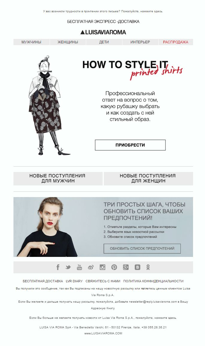 LUISAVIAROMA: Акцент на креатив – как обычно выглядит тот, кто сомневается в выборе рубашки. #emailmatrix #emailmonitoring #design #emailmarketing #email