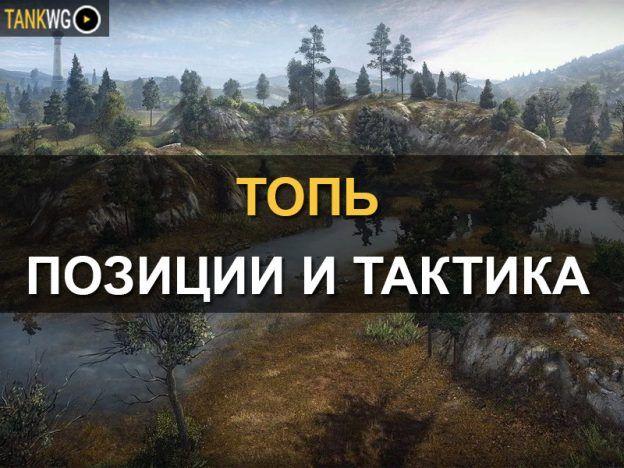 Гайд по карте Топь https://tankwg.ru/gayd-po-karte-top/   Карта Топь в World Of Tanks появилась вместе с обновлением 0.7. 0 и сразу к ней возникла масса претензий. Даже сами разработчики признали ее неудачной. Уже в патче 0.7.4 ее вывели. После длительного перерыва и определенных правок в обновлении 0.8.8 Топь была снова возвращена. Но внесенные изменения незначительно повлияли на геймплей и игроки снова […]
