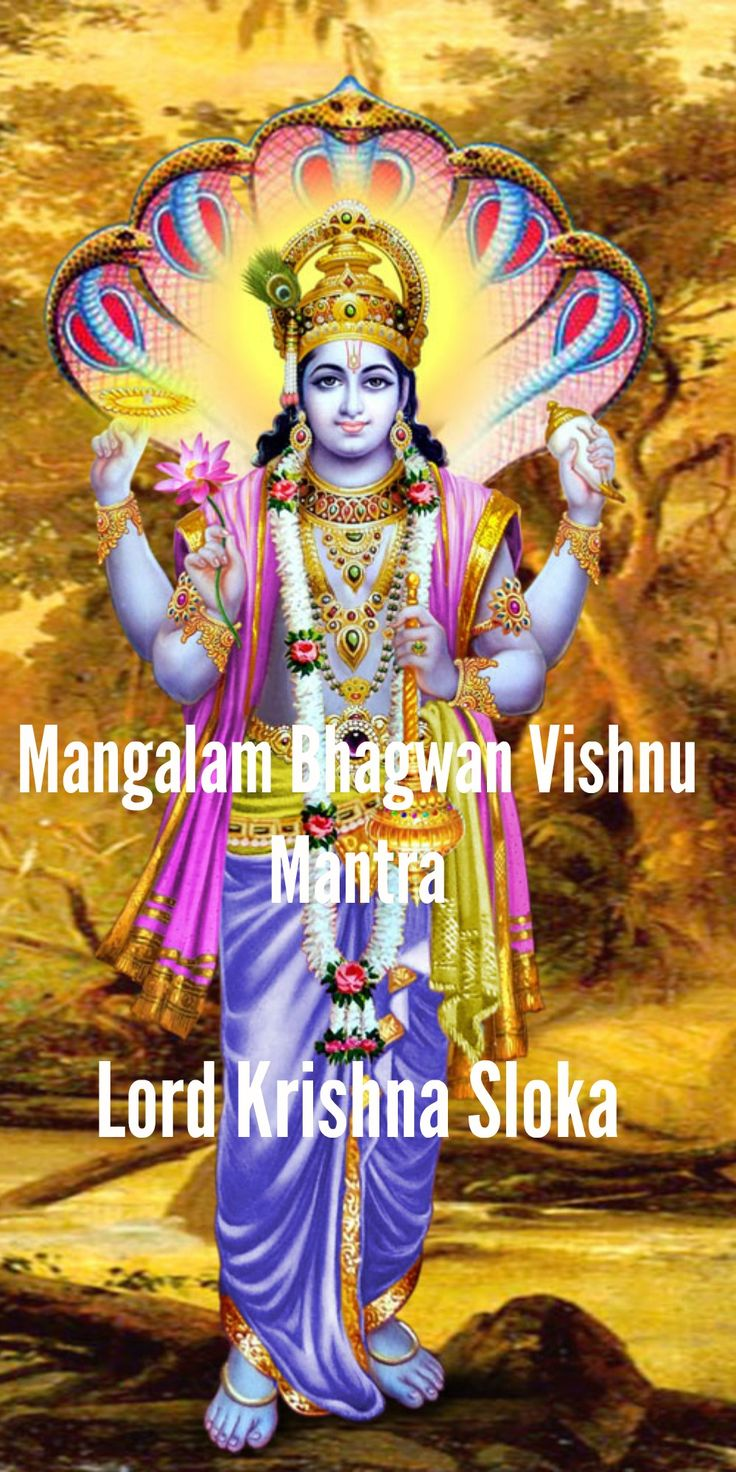 Mangalam Bhagwan Vishnu Mantra Meaning - Lord Krishna Sloka