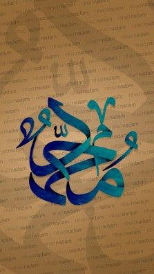 mohammed_iphone_wallpaper