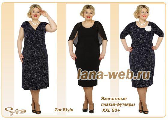 элегантные черные классические платья-футляры для полных дам за 50