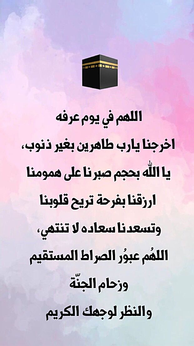 Pin By Whisper A R On يوم عرفة Islamic Quotes Wallpaper Islamic Quotes Wallpaper Quotes
