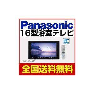 Panasonic パナソニック 地デジ 浴室テレビ Gk9hx1600 16型 オフローラ
