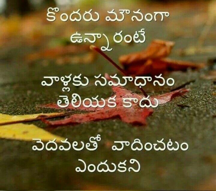 Nammakam Quotes In Telugu 5