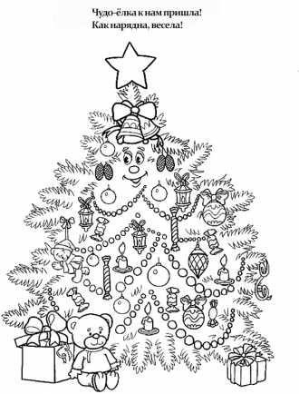 новогодние стихи, скачать раскраски нарядной елочки