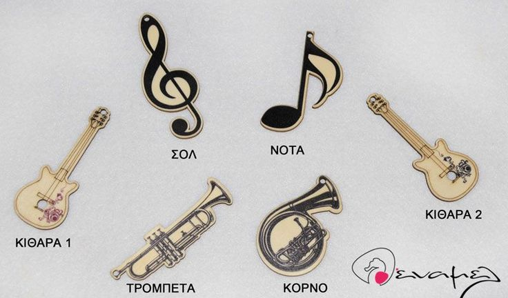 Ξύλινα μουσικά όργανα με εκτύπωση - Η κάθε συσκευασία περιέχει μόνο ένα σχέδιο κάθε φορά!  Η τιμή αφορά συσκευασία 25 τεμαχίων.     ΔΙΑΣΤΑΣΕΙΣ: ΥΨΟΣ 7cm ΠΕΡΙΠΟΥ, ΠΑΧΟΣ 3mm