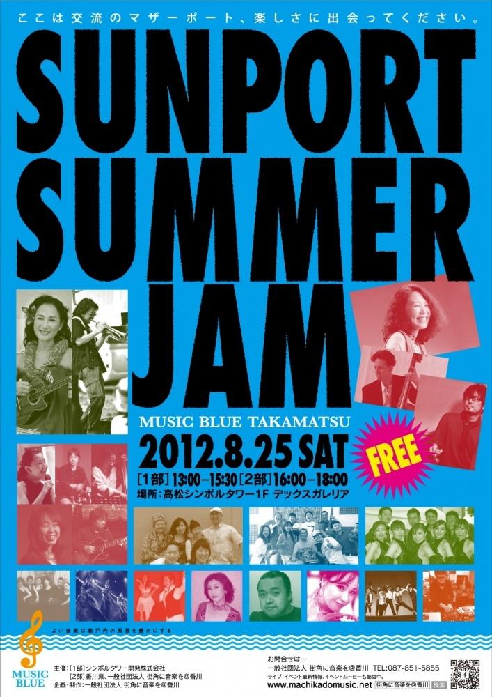 SUNPORT SUMMER JAM -音楽とダンスの一日-