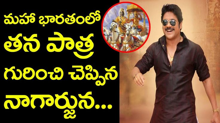 Nagarjuna About His Role In Maha Bharatham | Tollywood News | Media Poster
