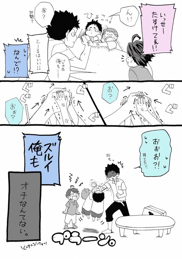 青城3年兄弟パロ [4]
