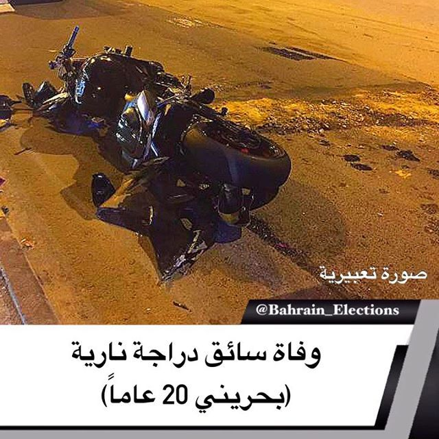البحرين وفاة سائق دراجة نارية بحريني 20 عاما وفاة سائق دراجة نارية بحريني 20 عاما إثر حادث مروري على شارع الشيخ خل 20 Years Old Old Computers Bahrain