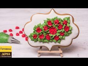 Как украсить имбирный пряник розочками из айсинга - YouTube
