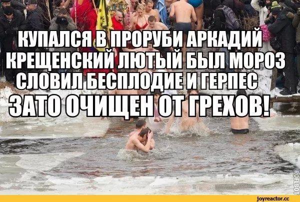 Смешные картинки крещения