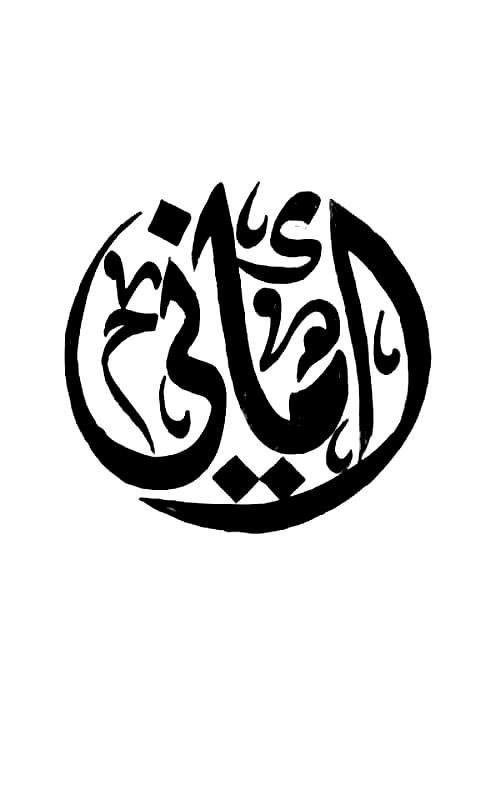 Custom Arabic Calligraphy Writing Design Round One Name Perfect For