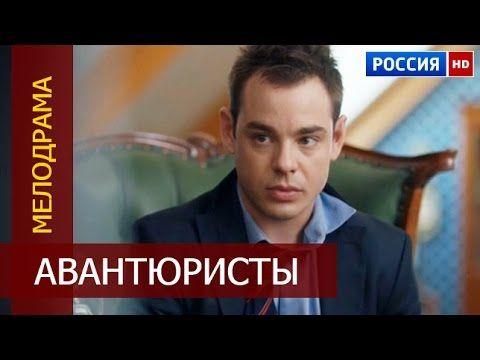 АВАНТЮРИСТЫ (2016) русская мелодрама 2016 комедия / новинки русские фильмы - YouTube