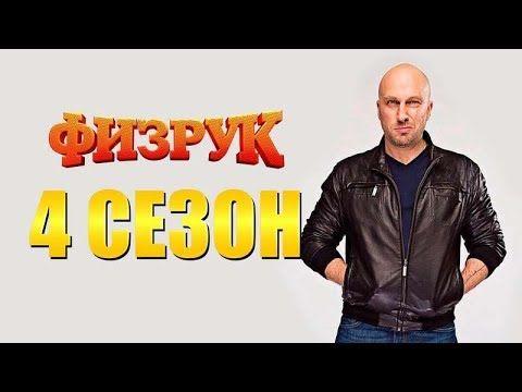 Физрук 4 сезон 1-3 серии. Смотреть сериал физрук. Лучшие сериалы года