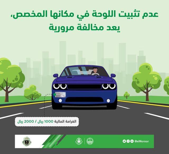 Pin By Saudi Expatriates Com On Saudi Arabia 2021 2020 Vehicle Number Plate Traffic Department Number Plate