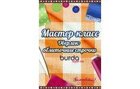 Оверлок. Урок 2: обметочные строчки #burdastyle #burda #мастеркласс #какшить #шитье #видеоуроки