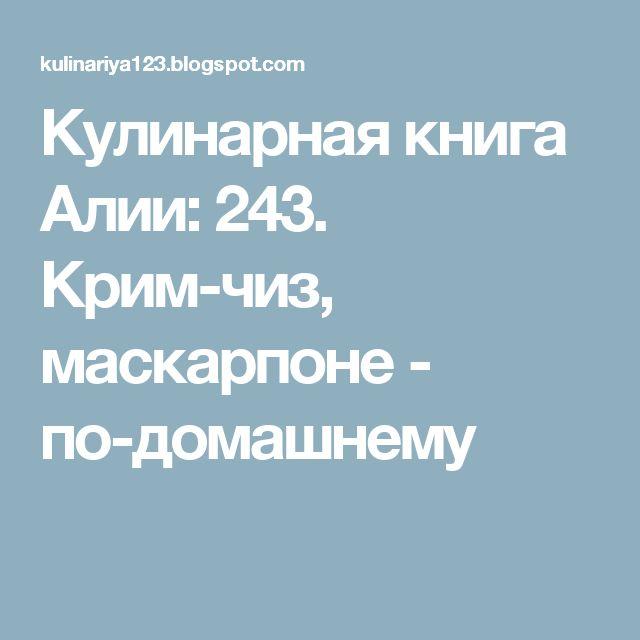 Кулинарная книга Алии: 243. Крим-чиз, маскарпоне - по-домашнему