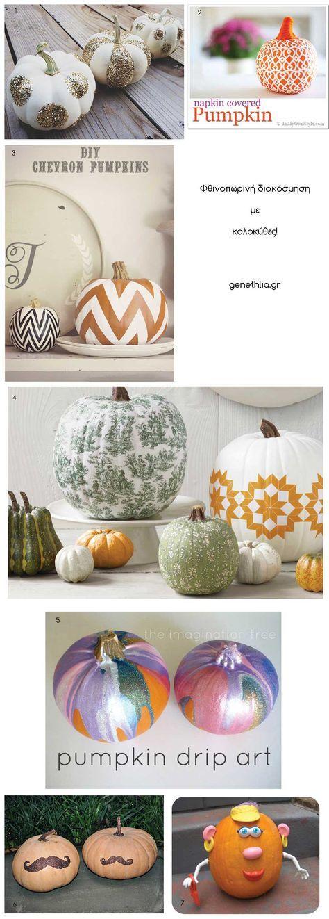 Φθινοπωρινή διακόσμηση με κολοκύθες - Pumkin decorating ideas