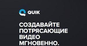 Quik — мобильное приложение для создания видеороликов из фото