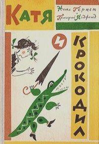 32. Книга, написанная в соавторстве. Н. Гернет. Г. Ягдфельд. Катя и крокодил +