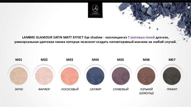 """Матовые тени для век Glamour Eye Shadow. Универсальная цветовая гамма позволяет подобрать необходимые цвета и создать превосходный макияж Идеальны для макияжа глаз """"smokey eye"""".  Подходят для создания как повседневного макияжа, так и для макияжа на торжественный случай. #купить #Lambre #Ламбре #парфюмерия #косметика #духи #кисти #макияж #помада #Франция #lambrevkieve"""