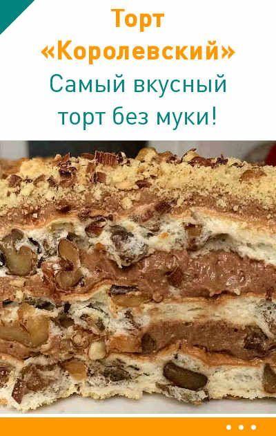 Торт Королевский. Самый вкусный торт без муки! #безмуки #безглютена #торт #диетический #похудеть #рецепт низкокалорийный