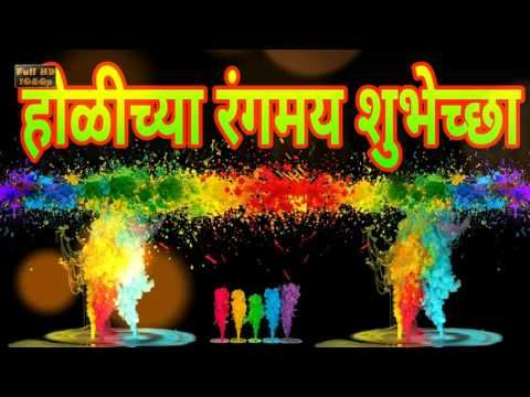 Happy Holi Greetings in Marathi, Holi Wishes in Marathi Language, Holi Whatsapp Video - YouTube