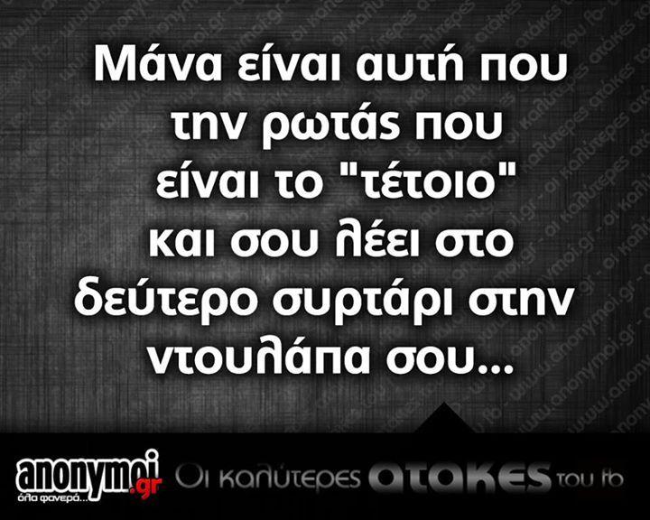 Greek quotes ελληνιδα μανα