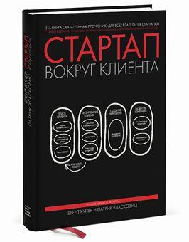 11полезных книг остартапах длястартаперов