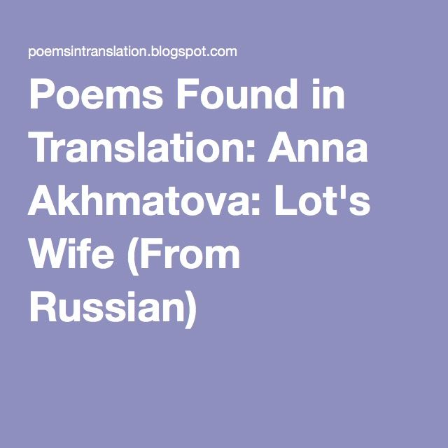 Women, well Poems in russian anna living