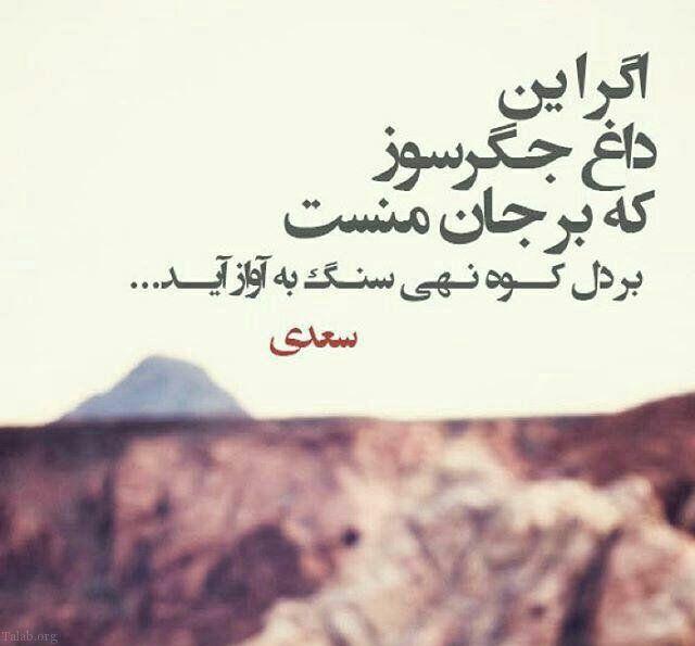 عکس پروفایل زیبا با شعرهای کوتاه زیبا عکس نوشته های شعر دار Persian Quotes Farsi Poem Persian Poem
