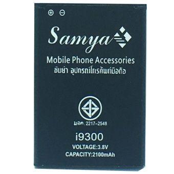 รีวิว สินค้า แบตเตอรี่ Samya Samsung Galaxy S3 (I9300) ชนิดแบตลิเธียม-ไอออน ความจุ 2100mAh สีดำ ☞ แนะนำ แบตเตอรี่ Samya Samsung Galaxy S3 (I9300) ชนิดแบตลิเธียม-ไอออน ความจุ 2100mAh สีดำ โปรโมชั่น | facebookแบตเตอรี่ Samya Samsung Galaxy S3 (I9300) ชนิดแบตลิเธียม-ไอออน ความจุ 2100mAh สีดำ  ข้อมูล : http://product.animechat.us/pAxQV    คุณกำลังต้องการ แบตเตอรี่ Samya Samsung Galaxy S3 (I9300) ชนิดแบตลิเธียม-ไอออน ความจุ 2100mAh สีดำ เพื่อช่วยแก้ไขปัญหา อยูใช่หรือไม่ ถ้าใช่คุณมาถูกที่แล้ว…