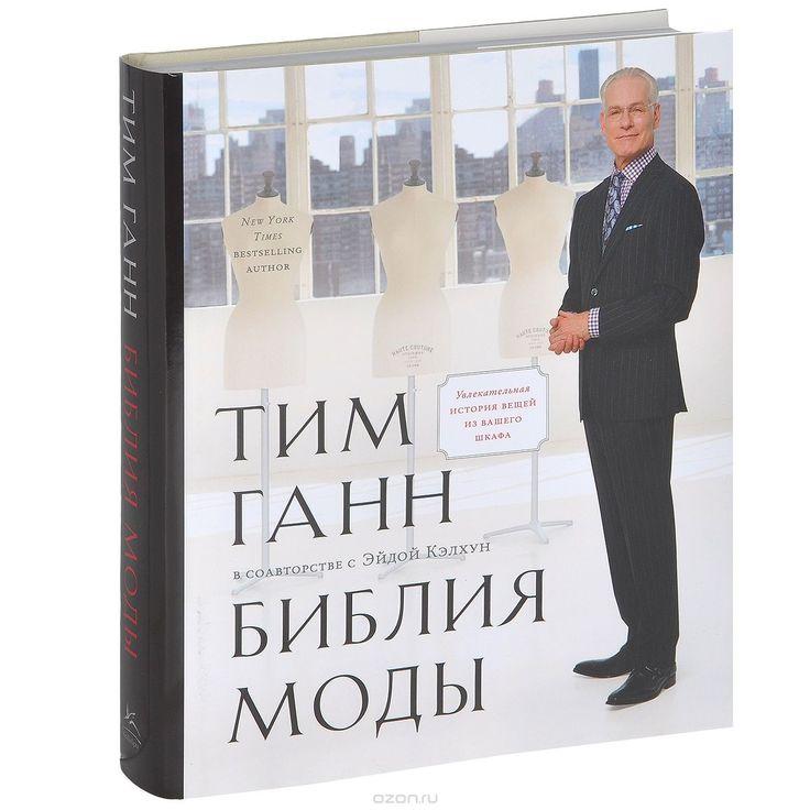 «Библия моды» автора Тим Ганн, Эйда Кэлхун и другие