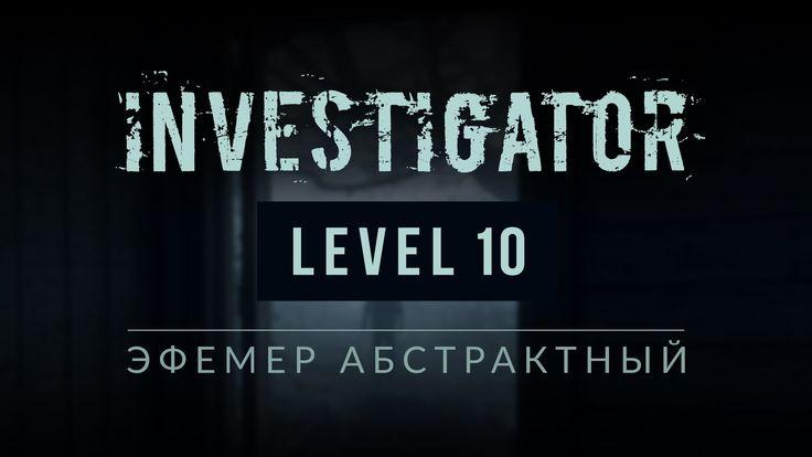 В этом видео #Эфемер продолжит проходить #хоррор от первого лица #Investigator. Десятый уровень...