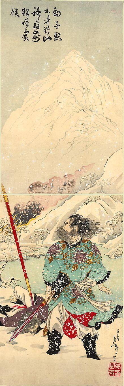 An 1886 block print by Yoshitoshi, depicting Lin Chong from The Water Margin.