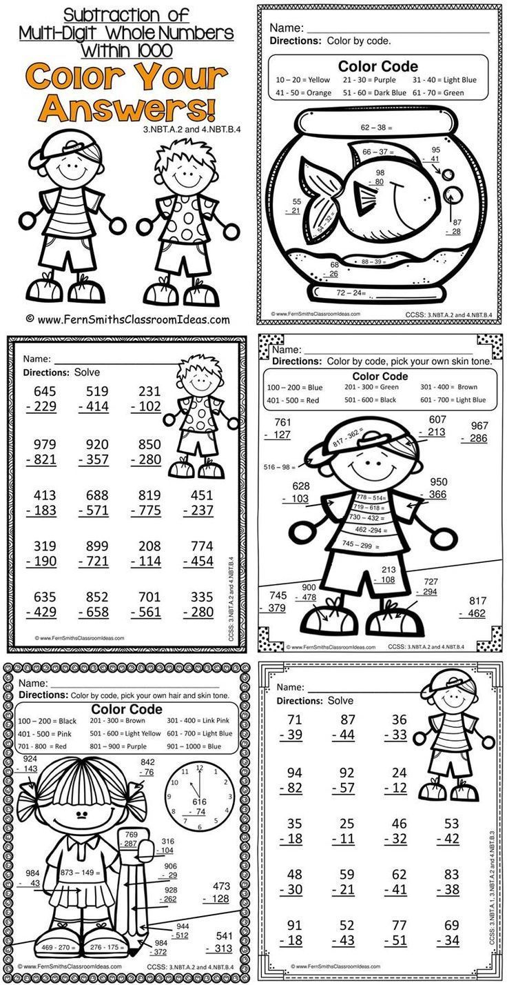 Color Your Answers Printables - Subtraction of Multi-Digit Whole Numbers Within 1000 - School Themed #TPT $Paid