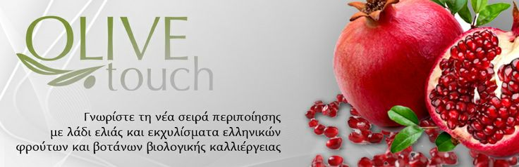 #olivetouch #naturalcosmetics #cosmetics #beauty #organicproducts