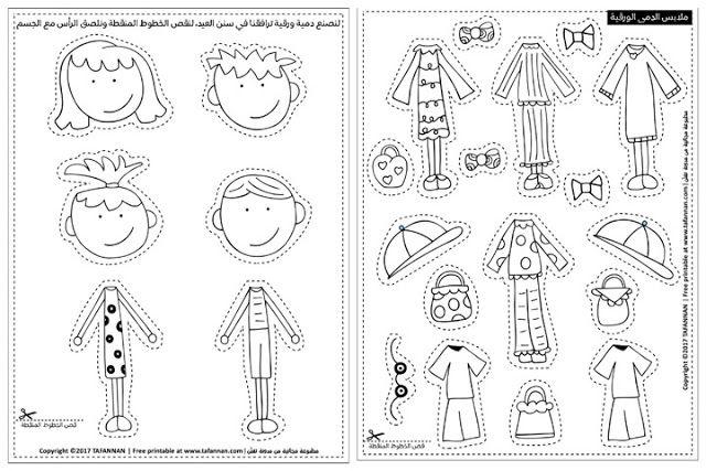 تفن ن فن ومرح بالعربي نشاطات دينية Kids Clipart Clip Art Art