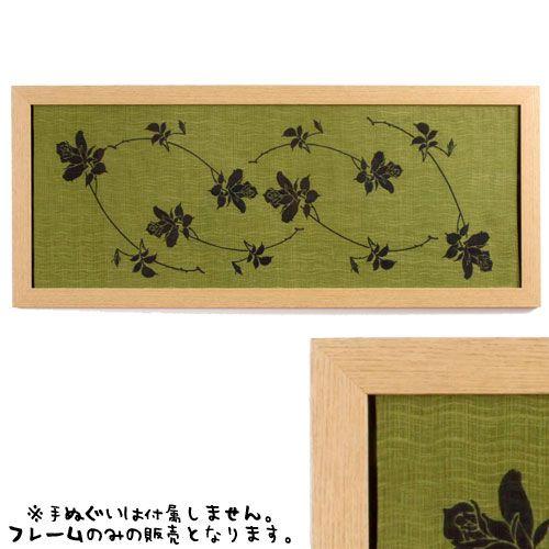 Art Tenugui Frame Natural