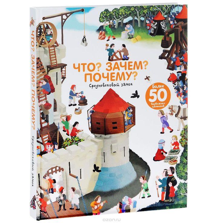 """Книга """"Что? Зачем? Почему? Средневековый замок. Книжка-игрушка"""" Анн-Софи Бауманн - купить книгу Le chateau forts animes ISBN 978-5-17-084793-8 с доставкой по почте в интернет-магазине Ozon.ru"""