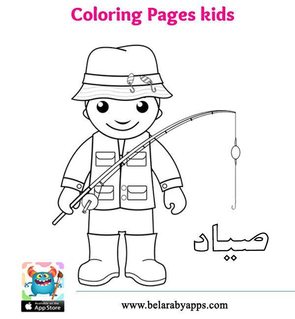 بطاقات تلوين المهن للاطفال تعليم المهن للاطفال بالصور رجل الاطفاء مهنة المعلم بالعربي نتعلم Math School Coloring Pages Color