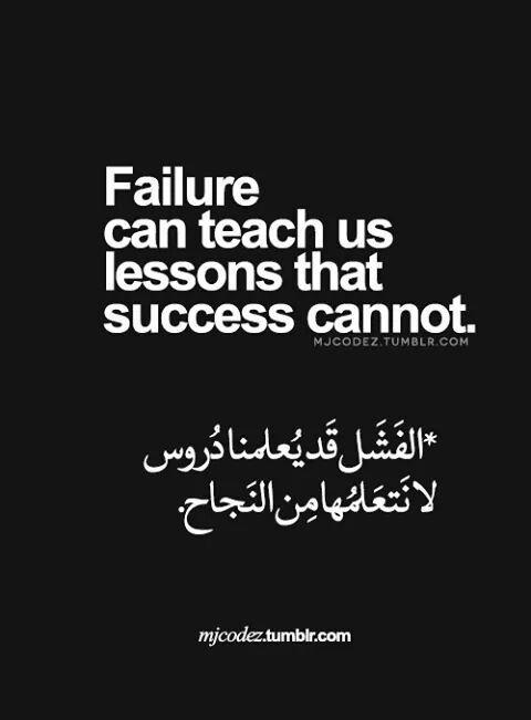 الفشل والنجاح