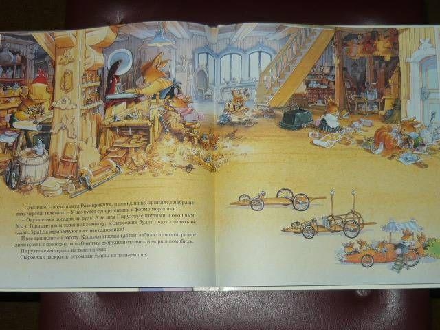 Иллюстрация 20 из 74 для Веселый карнавал - Женевьева Юрье | Лабиринт - книги. Источник: Ромашка:-)
