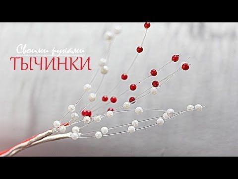 Декоративные Тычинки для Цветов канзаши / Decorative stamens for flow...