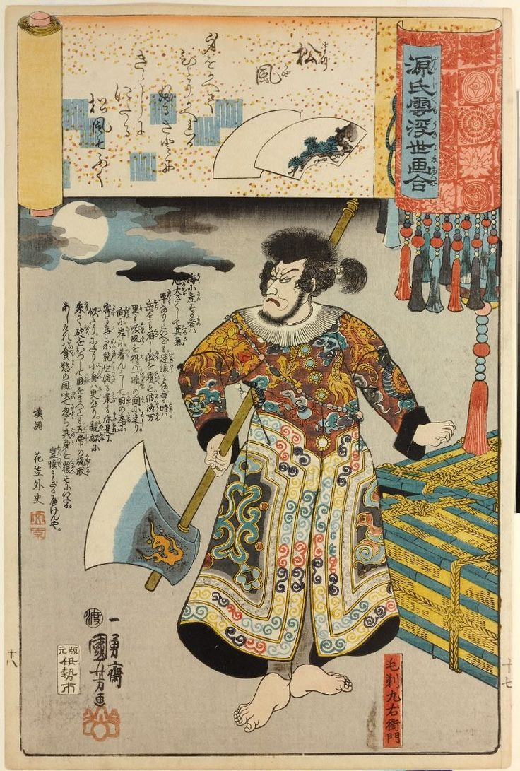 Kuniyoshi Matsukaze (松風, Wind in the Pines) 1845 Actor Ichikawa Danjûrô VII as the pirate Kezori Kuemon grasping a huge ax by moonlight