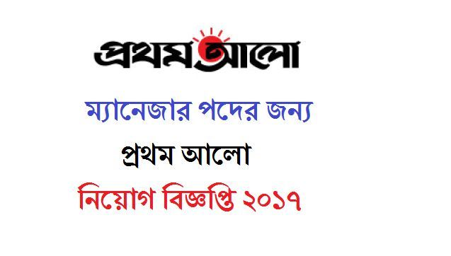 In This Post We Like to Share The Prothom Alo Newspaper Job Circular 2017 By BD Jobs Careers. Check and Apply Now!!