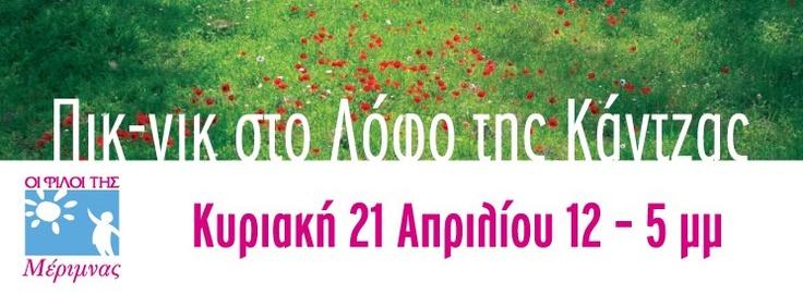 """Την Κυριακή 21 Απριλίου, ο Ευπαλίνος καλεί τους φίλους του στο λόφο Κάντζας για """"ΠΙΚ ΝΙΚ ΣΤΗ ΦΥΣΗ"""", με σκοπό να στηρίξουμε το έργο των Φίλων της Μέριμνας με ένα ανοιξιάτικο πικ νικ για όλη την οικογένεια! Θα σας περιμένουμε εκεί με πολυάριθμα παιχνίδια και δραστηριότητες για μικρούς και μεγάλους, όπως κυνήγι θησαυρού, τοξοβολία, πατατοδρομίες και διελκυστίνδα! Τα έσοδα της εκδήλωσης θα προσφερθούν στην Παιδική Ανακουφιστική Φροντίδα παιδιών και εφήβων, της Μέριμνας…"""